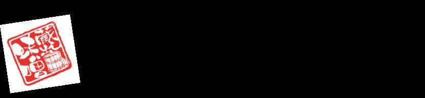 壱康 採用サイト