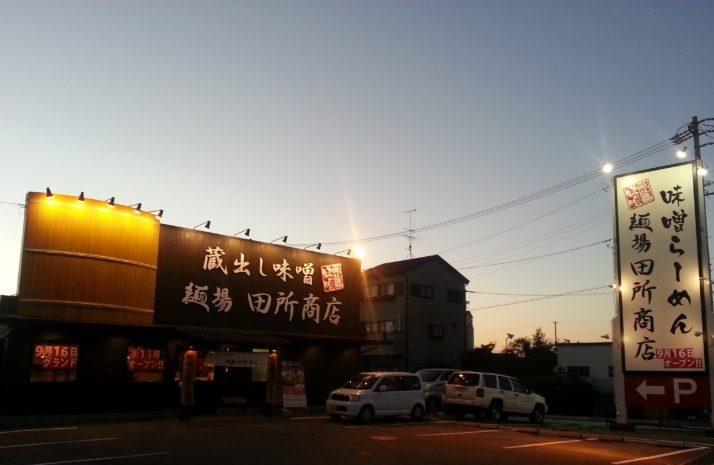北名古屋店 新外観写真 編集